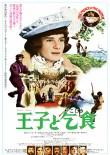 王子と乞食 (1977)