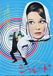 シャレード (1963) CHARADE