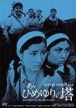 あゝひめゆりの塔(1968)