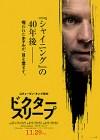 ドクター・スリープ (2019) シャイニング続編