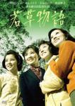 若草物語(1964年)