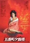 五番町夕霧楼(1980年)