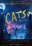 映画 キャッツ CATS (2019) トム・フーパー監督