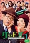 グッドバイ~嘘からはじまる人生喜劇~ (2019)