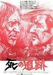 死の追跡 (1973)