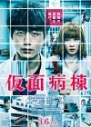 仮面病棟 (2020)