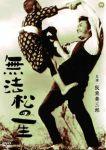 無法松の一生(1943年)