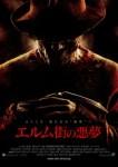 エルム街の悪夢(2010年)