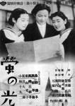 螢の光(1938年)