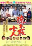 流れ板七人 (1997)