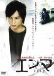 エンマ (2006)