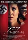 ソニア ナチスの女スパイ (2019)