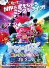 トロールズ ミュージック★パワー (2020)