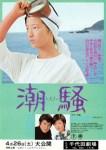 潮騒(1975年 山口百恵・三浦友和主演)