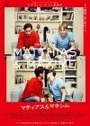 マティアス&マキシム (2019)