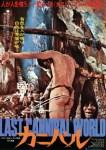 カニバル/世界最後の人喰い族