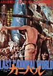 カニバル/世界最後の人喰い族 (1976)