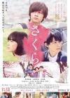 さくら (2020)