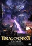 ドラゴンネスト