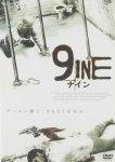 9INE ナイン