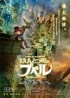 映画 えんとつ町のプペル (2020)