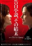 告白小説、その結末 (2017)