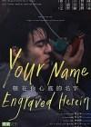 君の心に刻んだ名前 (2020年台湾映画)