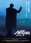 ヒッチャー(ニューマスター版)