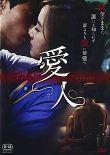 愛人(2015年製作の映画)