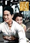 くちづけ(1957年)