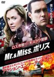 Mr.&Miss.ポリス