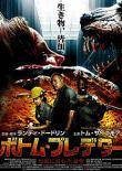 ボトム・プレデター 地底に潜む生命体 (2006)