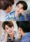 2gether THE MOVIE (2021)