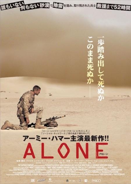 ALONE/アローン