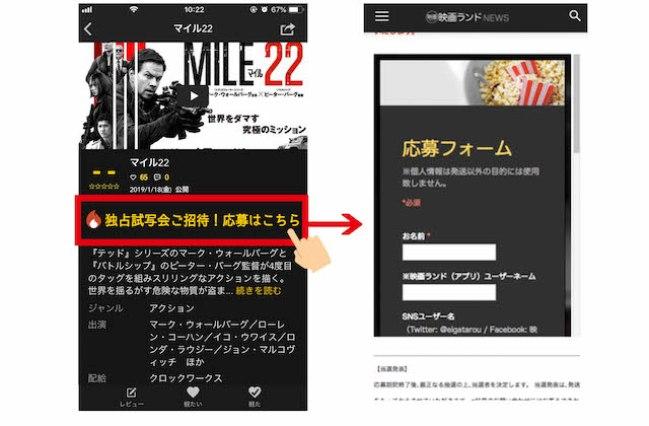 応募方法4-1_映画「マイル22」試写会