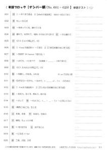 英語ブロック 20語ずつ英単語テスト No.601~700