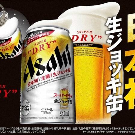 アサヒビール生ジョッキ缶