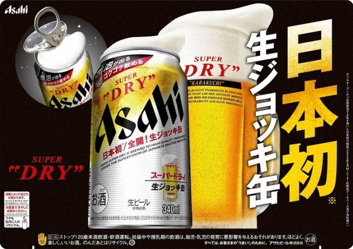 アサヒビール生ジョッキ缶 - 函館英会話教室EigoLa
