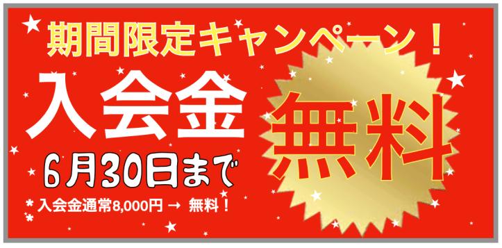 赤い色のクーポン、白文字で『入会金』、赤とゴールド文字で『無料』