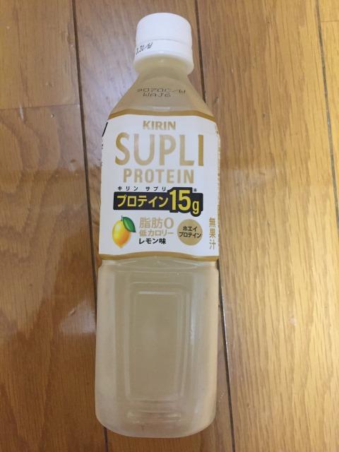 キリンサプリプロテインのペットボトル