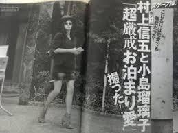 小島瑠璃子のフライデー写真