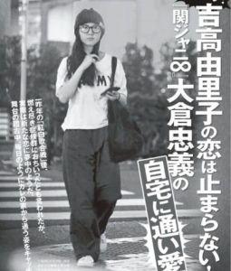 大倉忠義と吉高由里子のフライデー熱愛報道写真