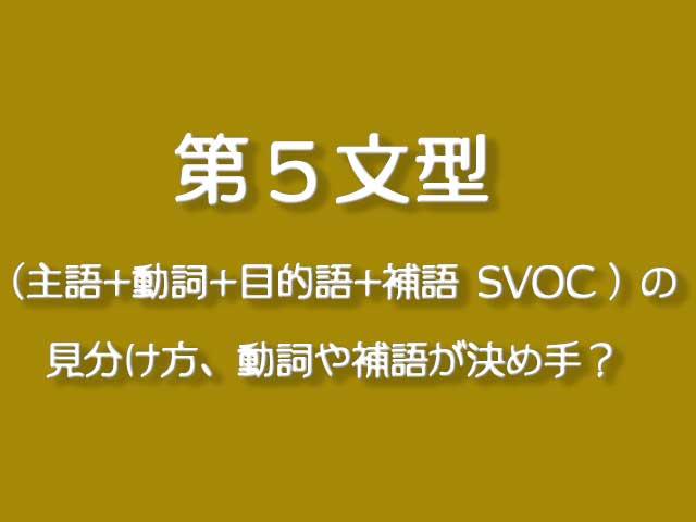 第5文型(主語+動詞+目的語+補語 SVOC)の見分け方は