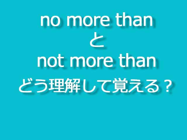 no more than と not more than どう理解して覚える?