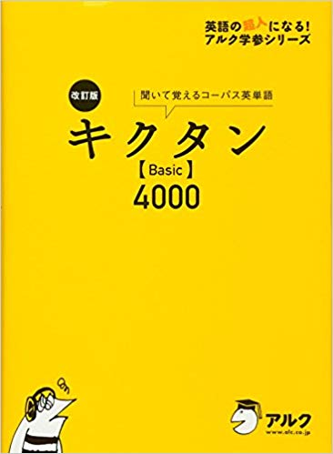 41Pq590O1TL. SX364 BO1204203200  - 【2020年版】TOEIC対策 単語帳の決定版 キクタンシリーズ