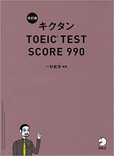 41j32kEgNOL. SX362 BO1204203200  - 【2020年版】TOEIC対策 単語帳の決定版 キクタンシリーズ
