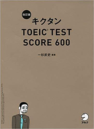 41ss4QrTnmL. SX360 BO1204203200  - 【2020年版】TOEIC対策 単語帳の決定版 キクタンシリーズ