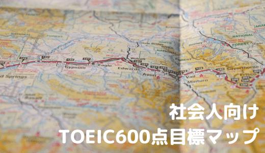 【初級編】社会人向けTOEIC600点目標マップ