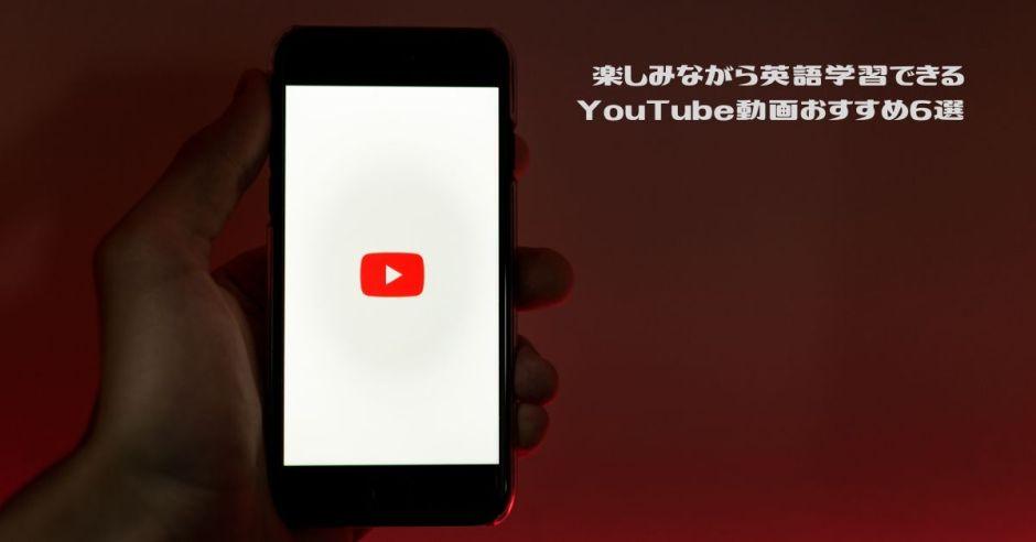 0d5fb2fb93bc7d098fdcb299f06df90b 1 - 【2020年版】楽しみながら英語が勉強できるYouTube動画おすすめ6選