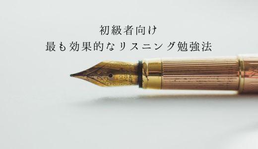 【初級編】最も効果的なリスニング勉強法
